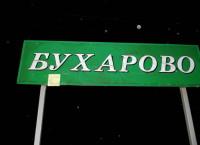 Платформа Бухарово